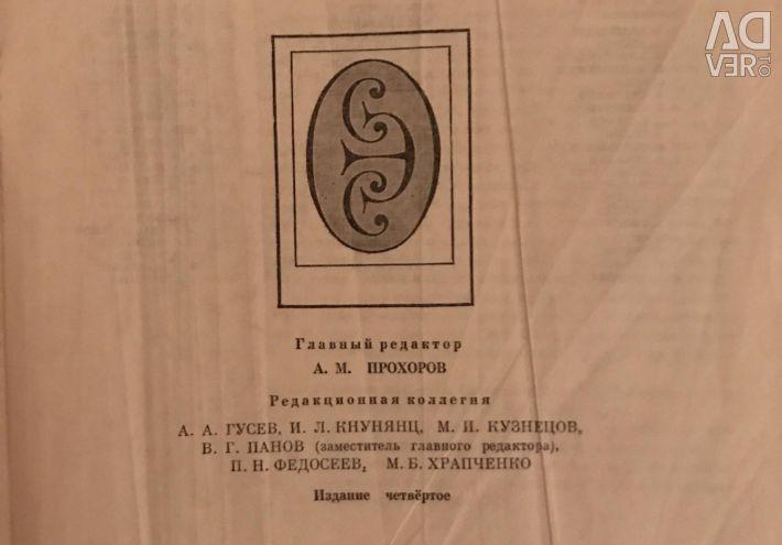 Soviet Encyclopedic Dictionary 1987