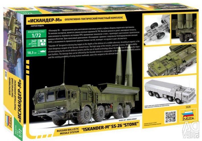 «Іскандер-М» тактичний ракетний комплекс, модель