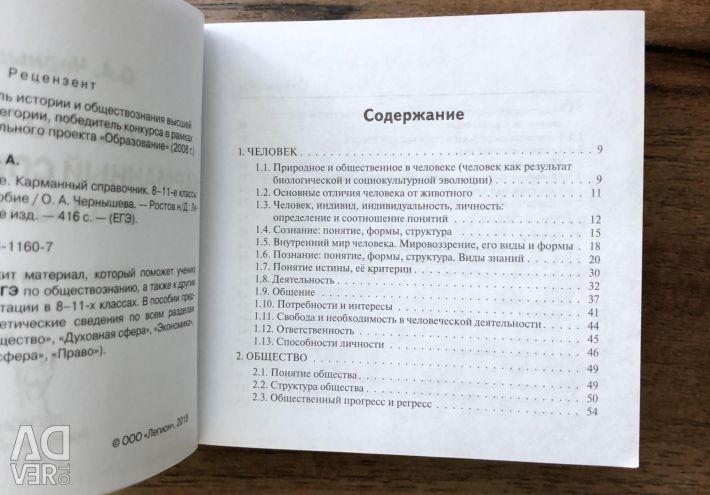 Pocket Guide to Social Studies