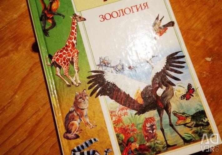 Cartea de Zoologie