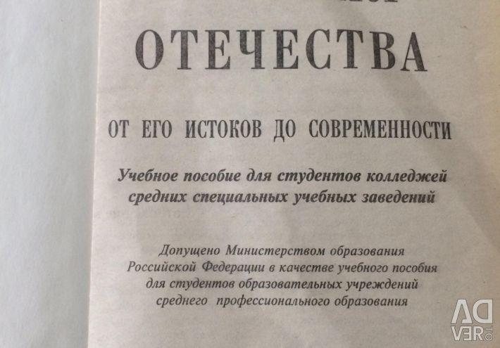 History G.V.Tugusova, V.A.Skorospelova