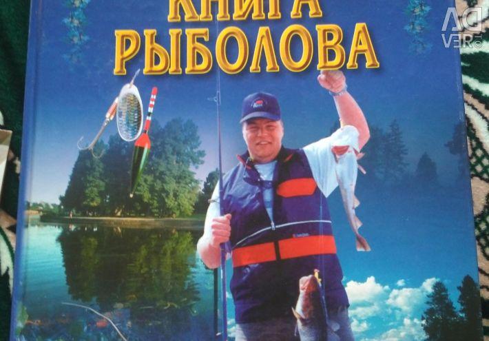 Велика книга рибалки