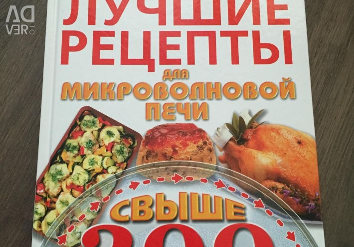 Recipe book for microwave oven