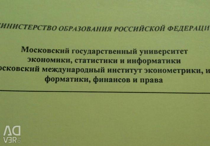 Εκπαιδευτική βιβλιογραφία 2001-2002. σε θέματα: τραπεζική