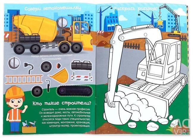 Activity book with stickers and toy