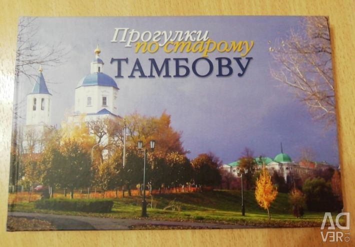 Local history of Tambov.