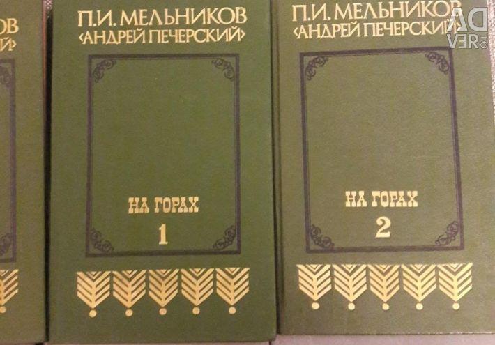 P. I. Melnikov