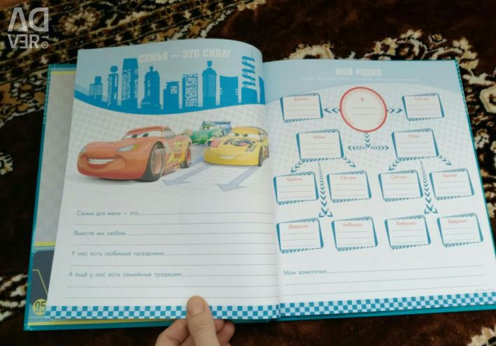 Album for a photo in scrapbooking style (cars)