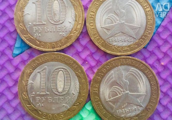 Coins of 10 rubles