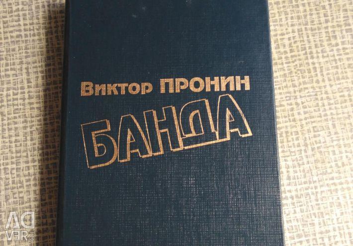 Criminal novel BANDA