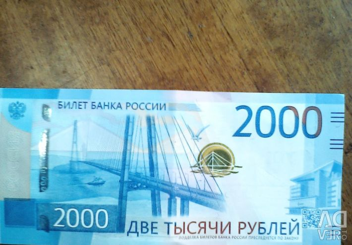 Banknote 2000 rubles 2017