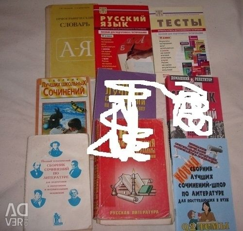 Textbooks for pupils and students