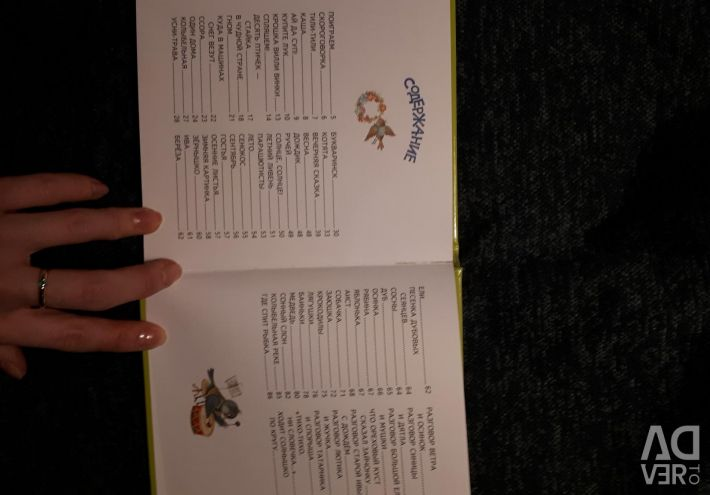 Book Poems for children Irina Tokmacheva.