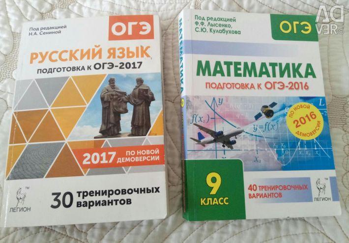 Preparing for the OGE-2017