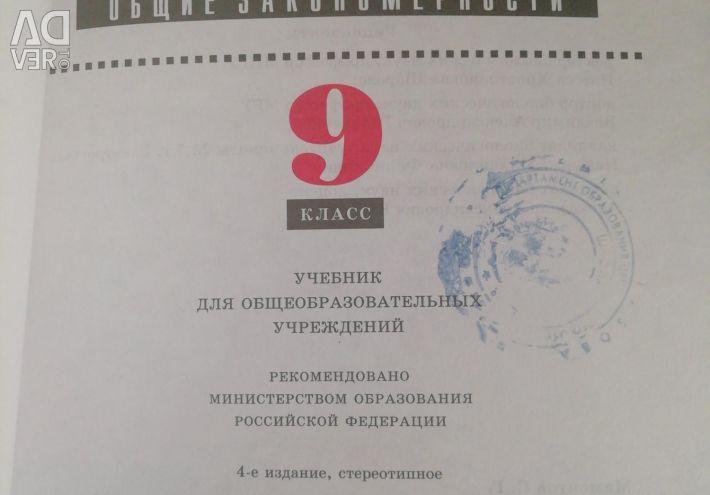 Биология 9 кл Сонин Захаров Момонтов