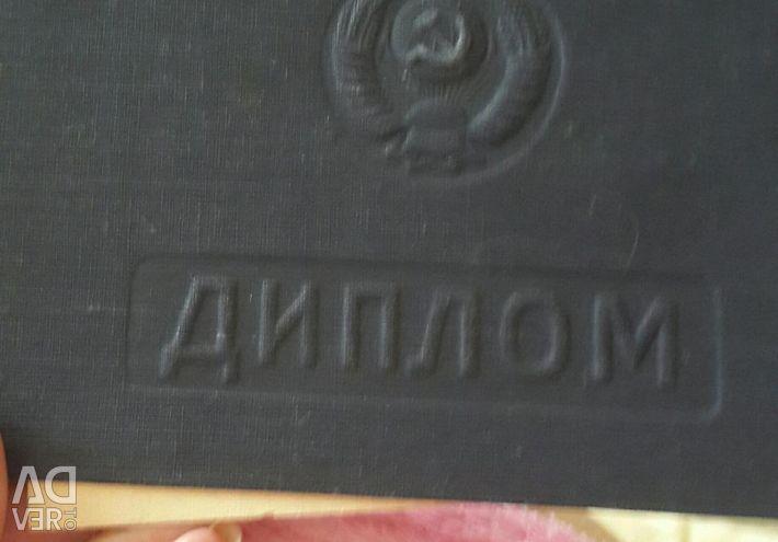 Δίπλωμα 1949 Μαιευτήρας-Παραμαγός