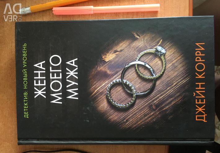 Книга дружина мого чоловіка