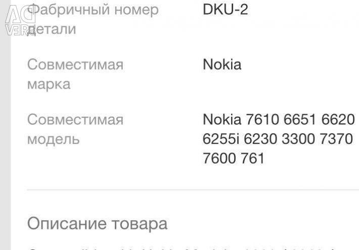 Nokia DKU-2 кабель, новый