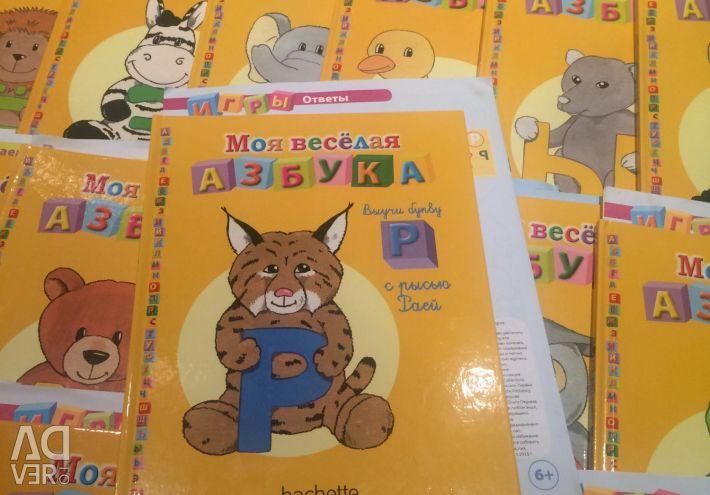 Αλφάβητα για παιδιά