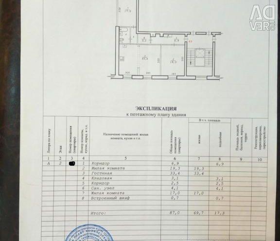 Apartament, 3 camere, 87 m²