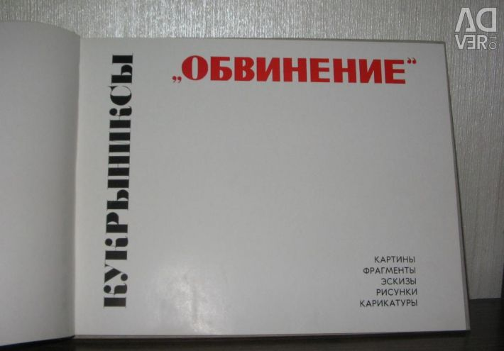 Album Kukryniksy sov.hud.1969.,