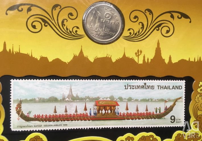 Set Thailand coin 1 baht and postage stamp