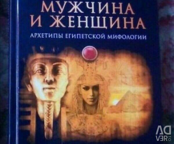 Мужчина и женщина. Архетипы египетской мифологии