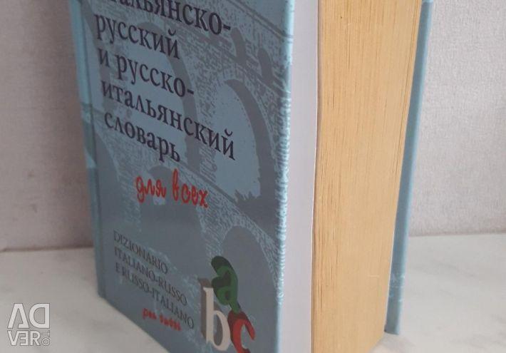 Italian dictionary