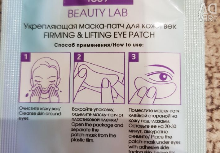 Mask patch