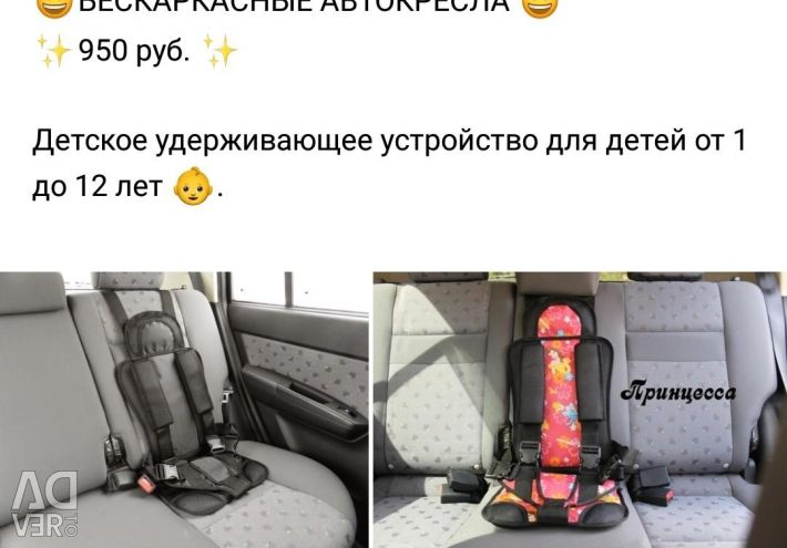 Frameless car seats 1-12 years old