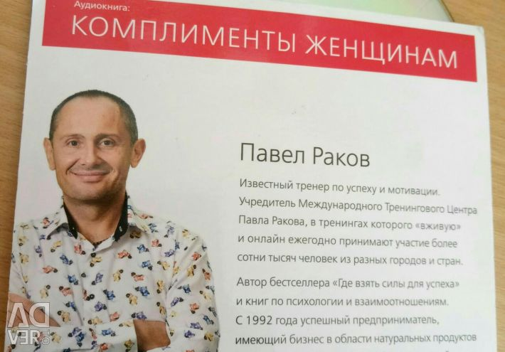 Mp3 disk of Pavel Rakova
