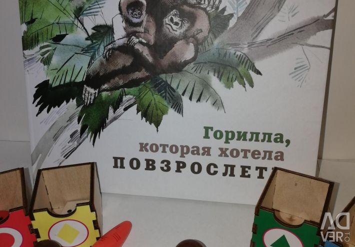 A new gorilla book that wanted to grow up