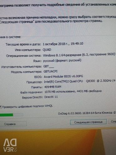 Продаю 4 ядерний ігровий комп'ютер