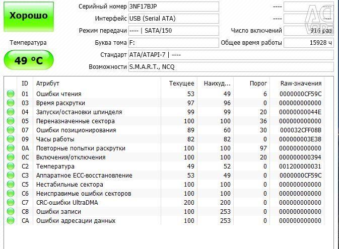 Hard Disk 3.5 SATA Seagate ST3300831AS 300GB