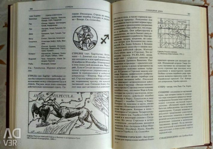 Astrological Encyclopedic Dictionary