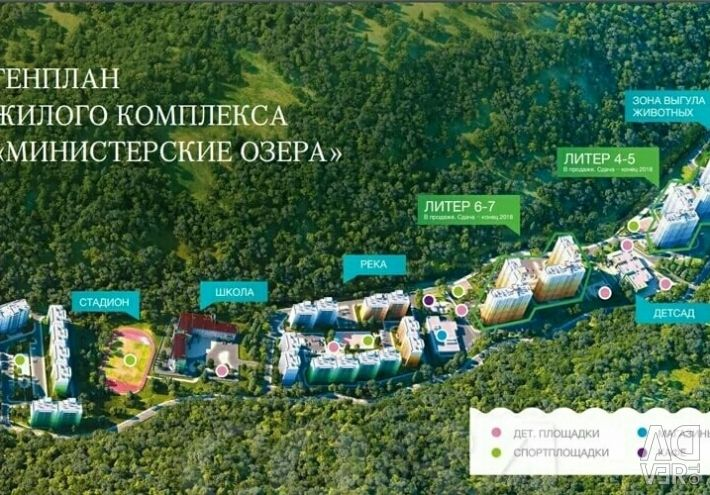 Discount Card Sochi LCD Ministerial Lakes