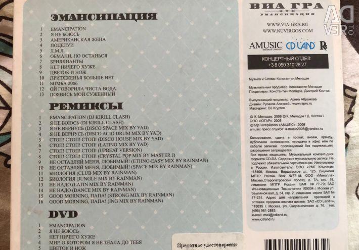 Άδεια δίσκου VIA-GRA 2008