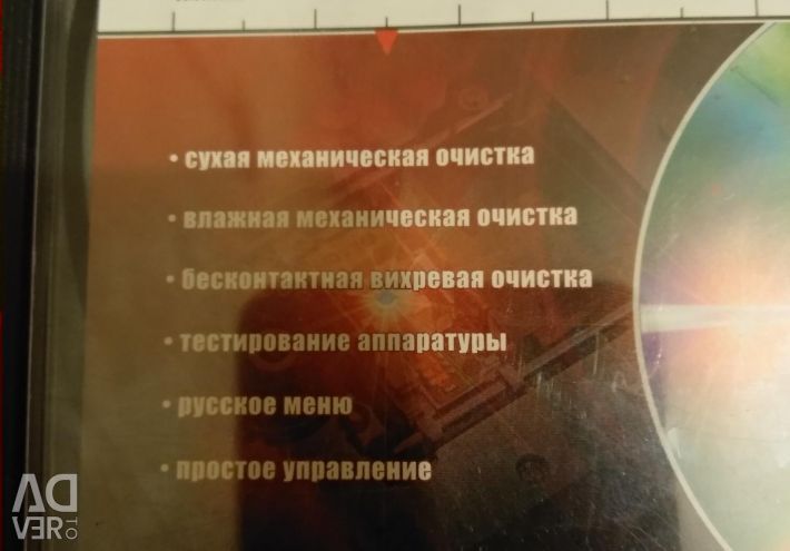 Disc de curățare MIREX pentru lentile BLU-RAY și DVD