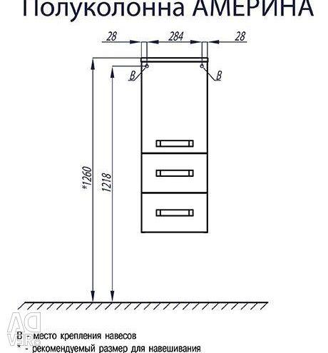 Case half-column Akvaton AMERINA white NEW
