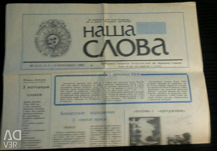Belarusian newspaper. USSR 1991