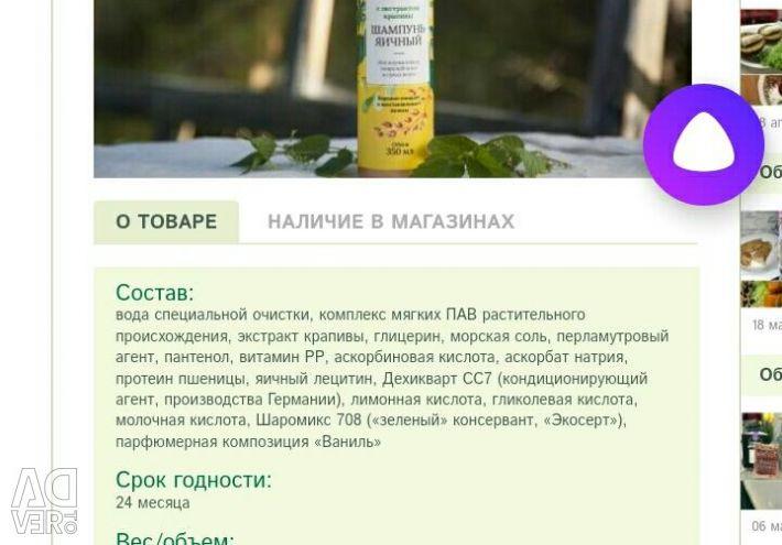 Șampon pentru aromă de ouă