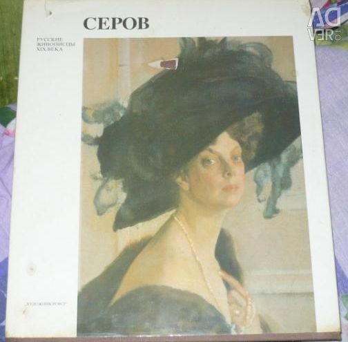 Οι άλμπουμ καλλιτέχνες Serov και Savrasov
