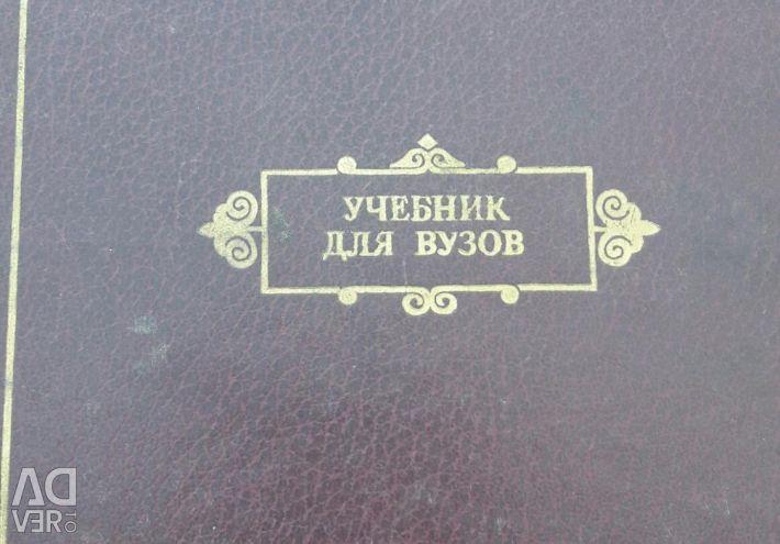 Βιβλία Νομικά