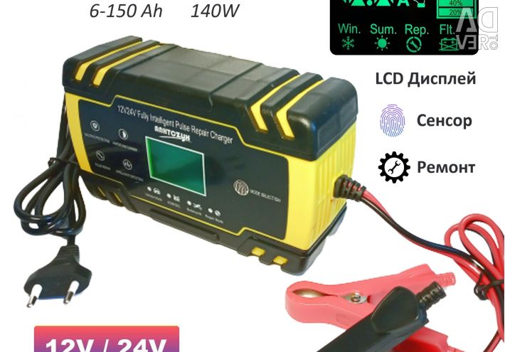 Car Battery Charger 12 / 24V 140W