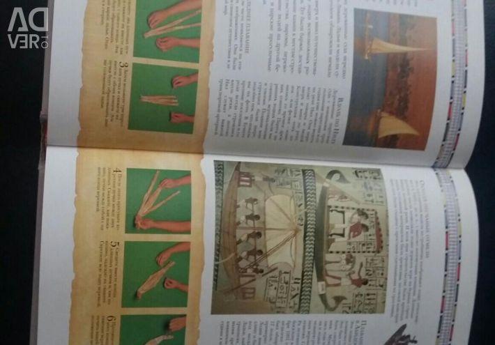 Енциклопедія. Стародавній світ.