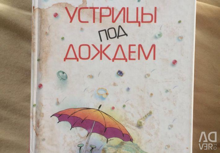 Книги Оксаны Робски
