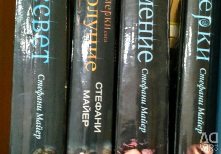 Βιβλία από Stephanie Meyer Λυκόφως, Επισκέπτης