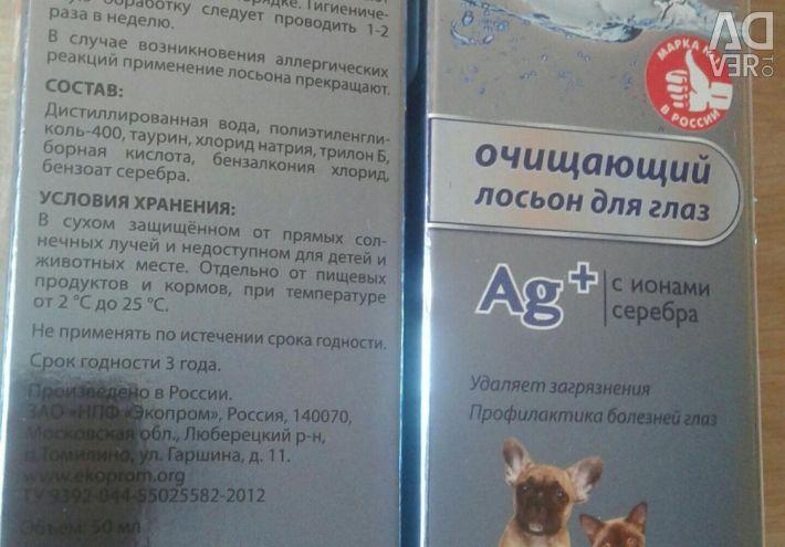 Eye lotion για σκύλους και γάτες