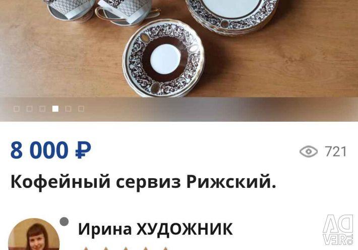 Кофейный сервиз Рига