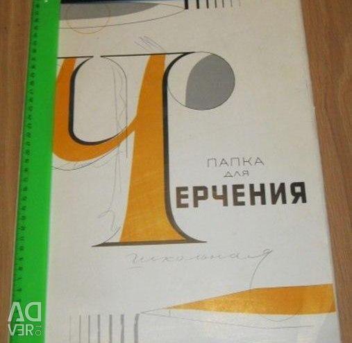 Drawing paper school USSR 43cmX 27cm